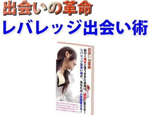 レバレッジ出会い術.jpg